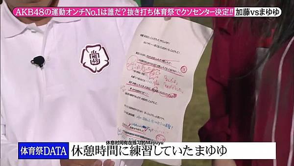 【东京不够热】131116「めちゃ×2イケてるッ!」AKB48大运动会SP_201311222585