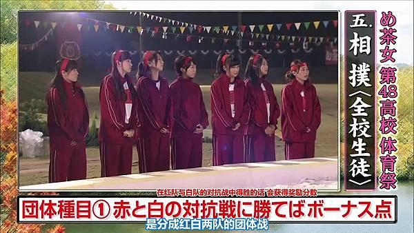 【东京不够热】131116「めちゃ×2イケてるッ!」AKB48大运动会SP_2013112225936