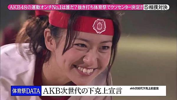 【东京不够热】131116「めちゃ×2イケてるッ!」AKB48大运动会SP_20131122326