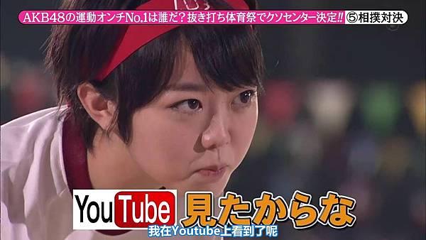 【东京不够热】131116「めちゃ×2イケてるッ!」AKB48大运动会SP_2013112234432