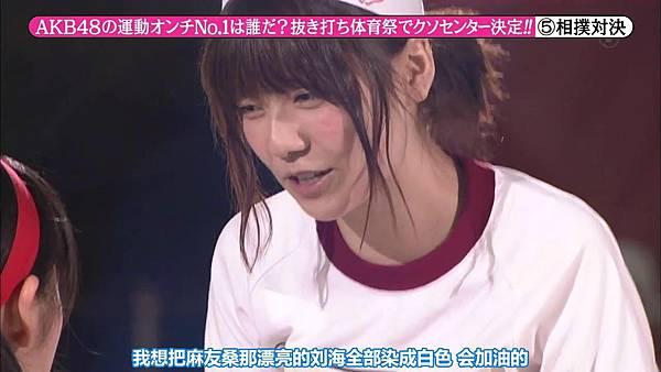 【东京不够热】131116「めちゃ×2イケてるッ!」AKB48大运动会SP_201311224135