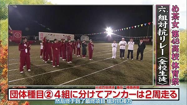 【东京不够热】131116「めちゃ×2イケてるッ!」AKB48大运动会SP_20131122121753