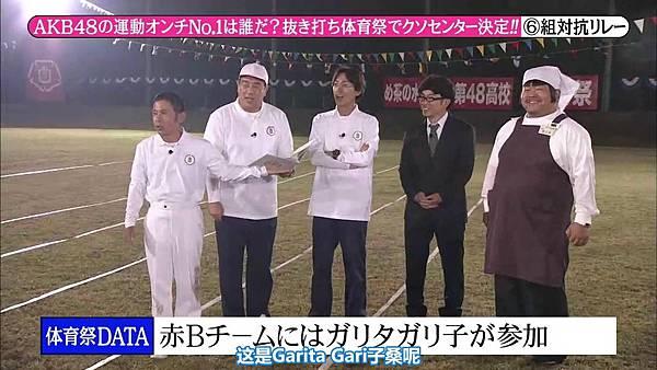 【东京不够热】131116「めちゃ×2イケてるッ!」AKB48大运动会SP_20131122121858