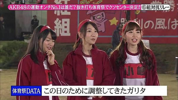 【东京不够热】131116「めちゃ×2イケてるッ!」AKB48大运动会SP_20131122122058