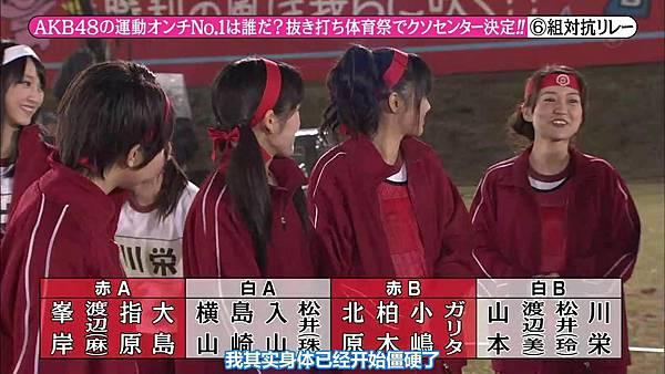 【东京不够热】131116「めちゃ×2イケてるッ!」AKB48大运动会SP_20131122122214