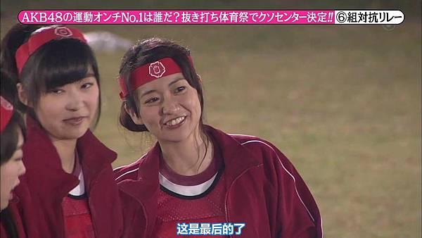 【东京不够热】131116「めちゃ×2イケてるッ!」AKB48大运动会SP_20131122122330