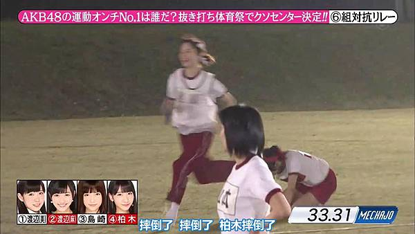 【东京不够热】131116「めちゃ×2イケてるッ!」AKB48大运动会SP_20131122122732