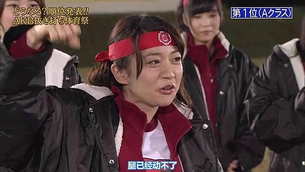【东京不够热】131116「めちゃ×2イケてるッ!」AKB48大运动会SP_20131122124114
