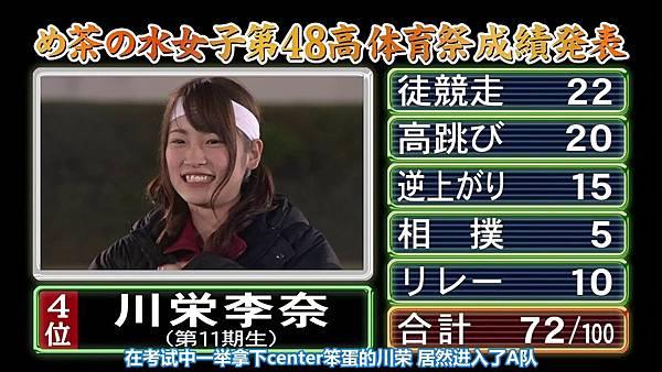 【东京不够热】131116「めちゃ×2イケてるッ!」AKB48大运动会SP_2013112212470