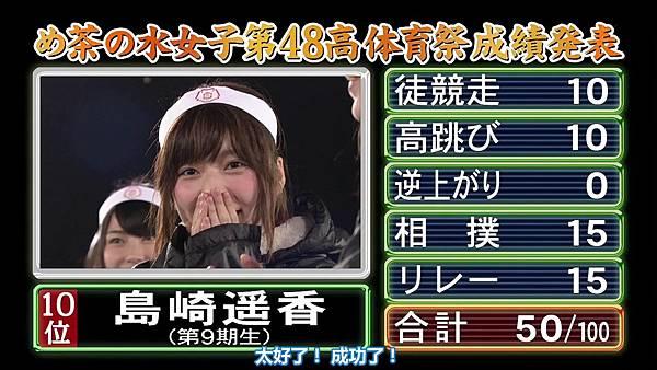 【东京不够热】131116「めちゃ×2イケてるッ!」AKB48大运动会SP_20131122125519