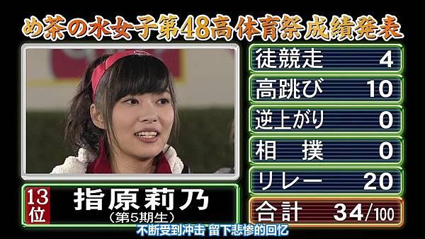 【东京不够热】131116「めちゃ×2イケてるッ!」AKB48大运动会SP_2013112213058
