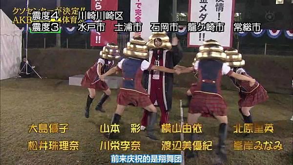【东京不够热】131116「めちゃ×2イケてるッ!」AKB48大运动会SP_2013112213823