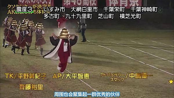 【东京不够热】131116「めちゃ×2イケてるッ!」AKB48大运动会SP_2013112213934