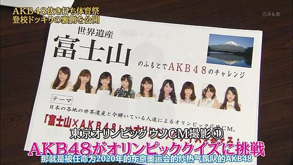 【东京不够热】131123「めちゃ×2イケてるッ!」AKB48 大运动会未公开SP_20131128203523