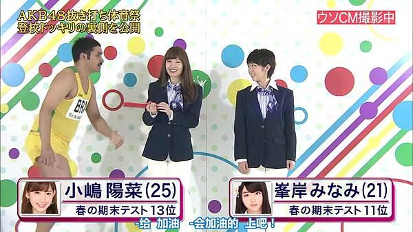 【东京不够热】131123「めちゃ×2イケてるッ!」AKB48 大运动会未公开SP_20131128213543
