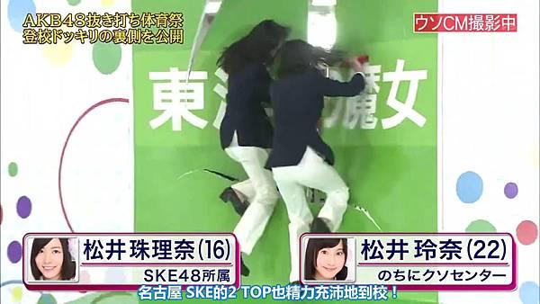 【东京不够热】131123「めちゃ×2イケてるッ!」AKB48 大运动会未公开SP_20131128214515