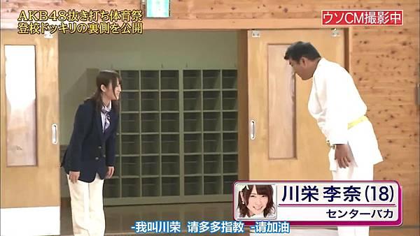 【东京不够热】131123「めちゃ×2イケてるッ!」AKB48 大运动会未公开SP_20131128214549