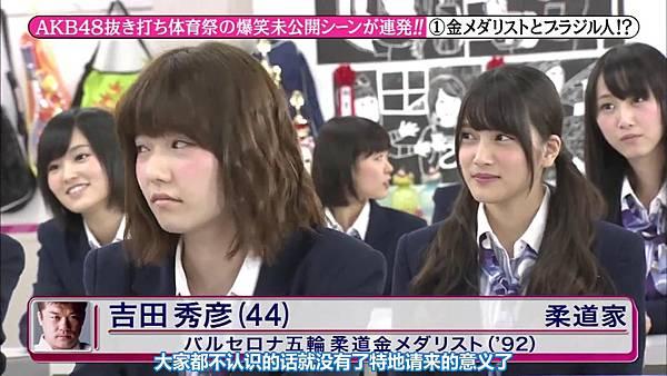 【东京不够热】131123「めちゃ×2イケてるッ!」AKB48 大运动会未公开SP_20131128215628