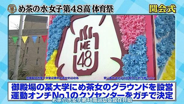 【东京不够热】131123「めちゃ×2イケてるッ!」AKB48 大运动会未公开SP_20131128221022