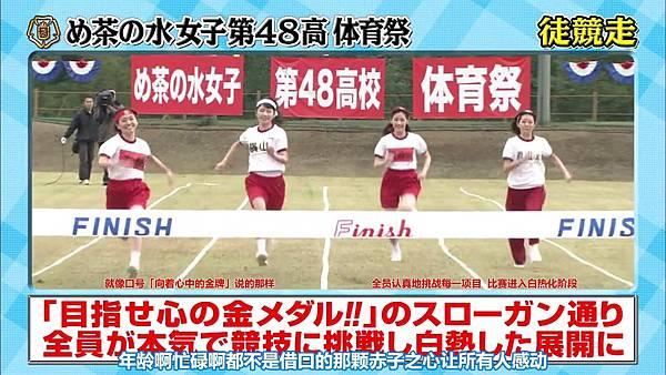 【东京不够热】131123「めちゃ×2イケてるッ!」AKB48 大运动会未公开SP_20131128221152