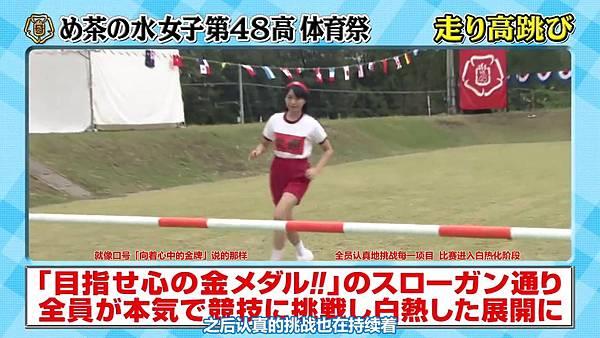 【东京不够热】131123「めちゃ×2イケてるッ!」AKB48 大运动会未公开SP_20131128221233