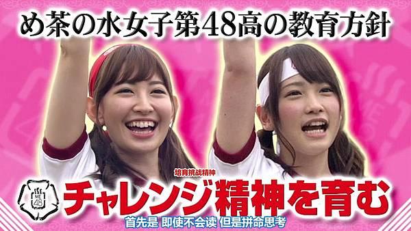 【东京不够热】131123「めちゃ×2イケてるッ!」AKB48 大运动会未公开SP_20131128221359