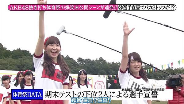 【东京不够热】131123「めちゃ×2イケてるッ!」AKB48 大运动会未公开SP_20131128221417