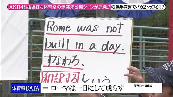 【东京不够热】131123「めちゃ×2イケてるッ!」AKB48 大运动会未公开SP_20131128221439
