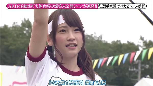 【东京不够热】131123「めちゃ×2イケてるッ!」AKB48 大运动会未公开SP_20131128221448