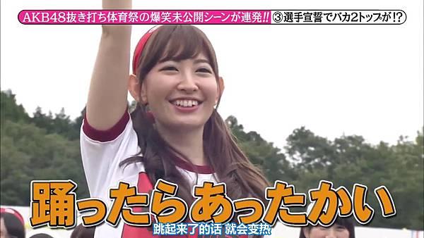 【东京不够热】131123「めちゃ×2イケてるッ!」AKB48 大运动会未公开SP_20131128222116