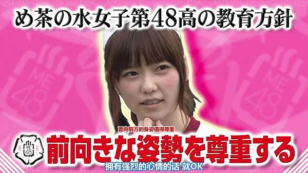 【东京不够热】131123「めちゃ×2イケてるッ!」AKB48 大运动会未公开SP_2013112822254