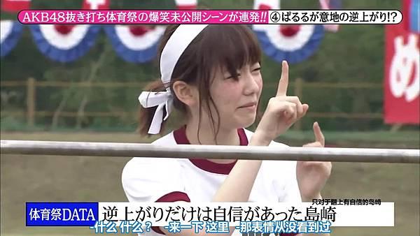 【东京不够热】131123「めちゃ×2イケてるッ!」AKB48 大运动会未公开SP_20131128222535