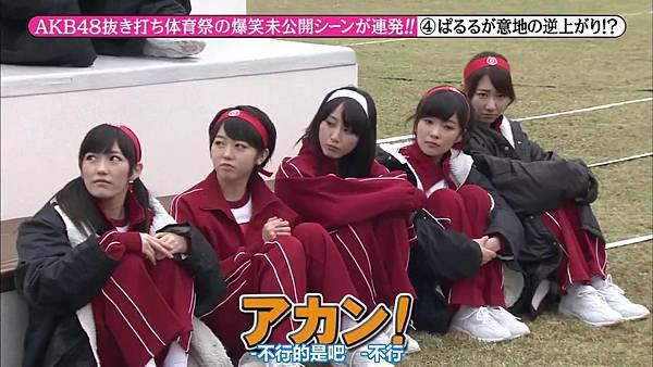 【东京不够热】131123「めちゃ×2イケてるッ!」AKB48 大运动会未公开SP_20131128222748