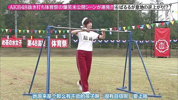 【东京不够热】131123「めちゃ×2イケてるッ!」AKB48 大运动会未公开SP_20131128222943
