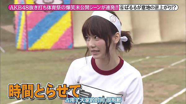 【东京不够热】131123「めちゃ×2イケてるッ!」AKB48 大运动会未公开SP_20131128223149