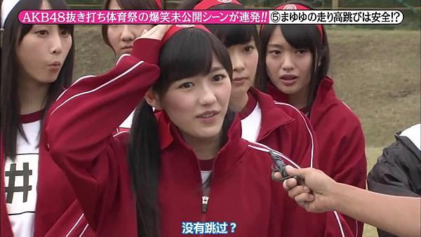 【东京不够热】131123「めちゃ×2イケてるッ!」AKB48 大运动会未公开SP_20131128223339
