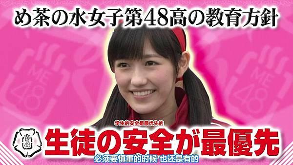 【东京不够热】131123「めちゃ×2イケてるッ!」AKB48 大运动会未公开SP_20131128223315