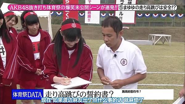 【东京不够热】131123「めちゃ×2イケてるッ!」AKB48 大运动会未公开SP_20131128223434