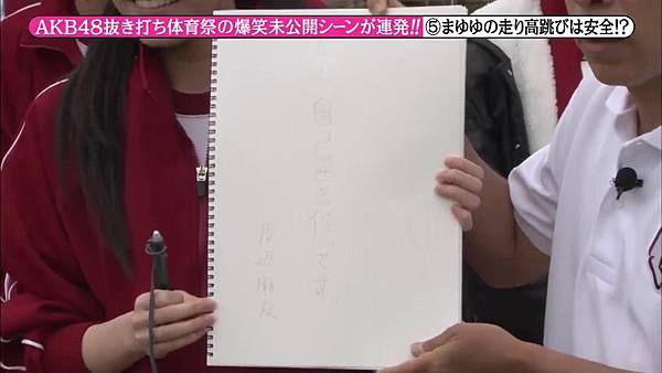 【东京不够热】131123「めちゃ×2イケてるッ!」AKB48 大运动会未公开SP_2013112822398