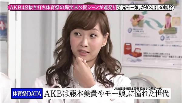 【东京不够热】131123「めちゃ×2イケてるッ!」AKB48 大运动会未公开SP_20131128224817