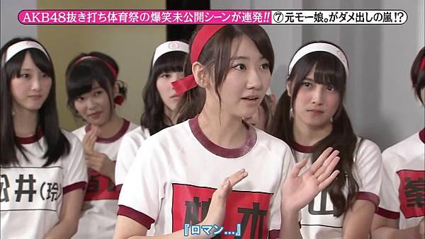 【东京不够热】131123「めちゃ×2イケてるッ!」AKB48 大运动会未公开SP_20131128225613