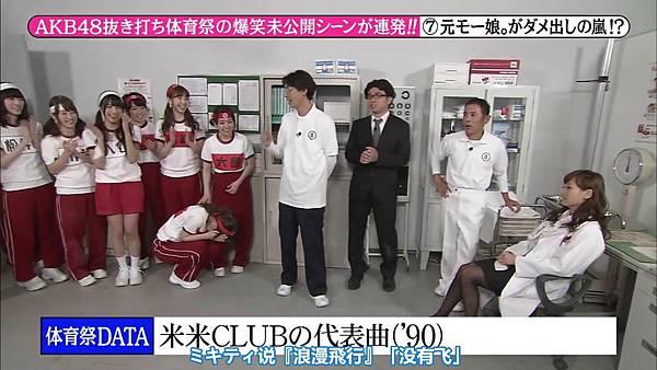 【东京不够热】131123「めちゃ×2イケてるッ!」AKB48 大运动会未公开SP_20131128225642