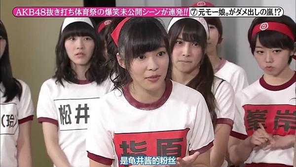 【东京不够热】131123「めちゃ×2イケてるッ!」AKB48 大运动会未公开SP_2013112823050