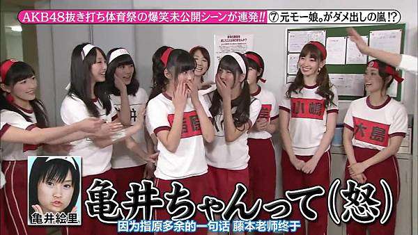 【东京不够热】131123「めちゃ×2イケてるッ!」AKB48 大运动会未公开SP_2013112823123