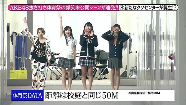 【东京不够热】131123「めちゃ×2イケてるッ!」AKB48 大运动会未公开SP_20131128231527