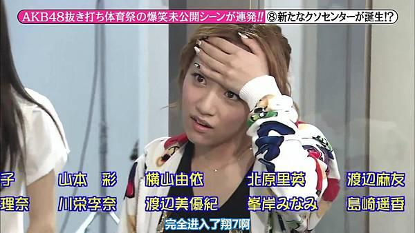 【东京不够热】131123「めちゃ×2イケてるッ!」AKB48 大运动会未公开SP_20131128231715