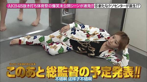 【东京不够热】131123「めちゃ×2イケてるッ!」AKB48 大运动会未公开SP_20131128231844