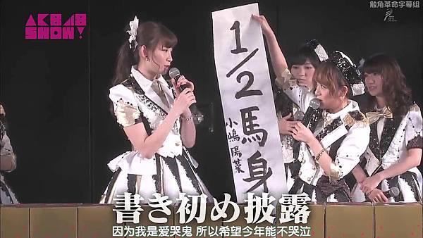 【触角革命字幕组】AKB48 SHOW%21 ep14 140118_201429163932