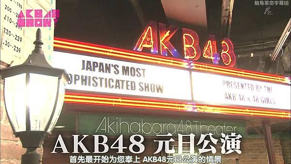 【触角革命字幕组】AKB48 SHOW%21 ep14 140118_20142916313