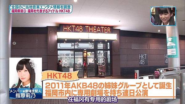 【东京不够热】140214 Music Station HKT48 剪辑版_2014215114242